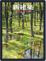 新建築 shinkenchiku (Digital) Subscription September 5th, 2018 Issue