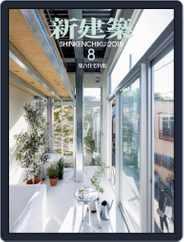 新建築 shinkenchiku (Digital) Subscription August 5th, 2018 Issue