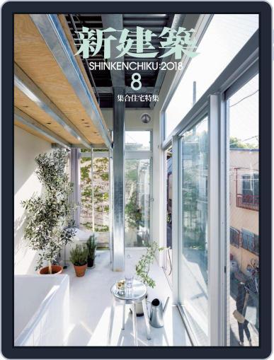 新建築 shinkenchiku (Digital) August 5th, 2018 Issue Cover