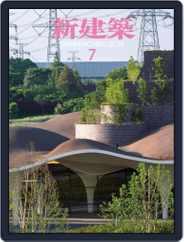 新建築 shinkenchiku (Digital) Subscription July 5th, 2018 Issue
