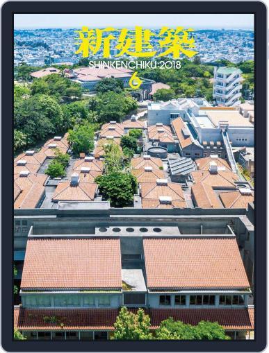 新建築 shinkenchiku (Digital) June 5th, 2018 Issue Cover