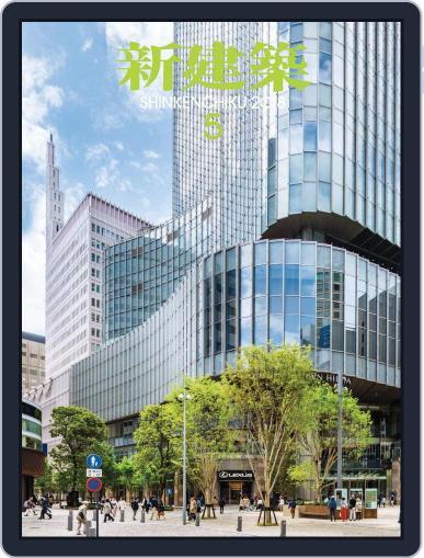 新建築 shinkenchiku (Digital) May 5th, 2018 Issue Cover