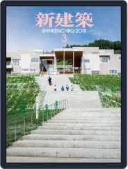新建築 shinkenchiku (Digital) Subscription March 9th, 2018 Issue