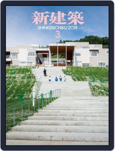 新建築 shinkenchiku (Digital) March 9th, 2018 Issue Cover