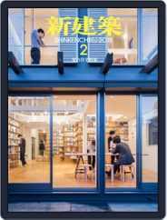 新建築 shinkenchiku (Digital) Subscription February 5th, 2018 Issue