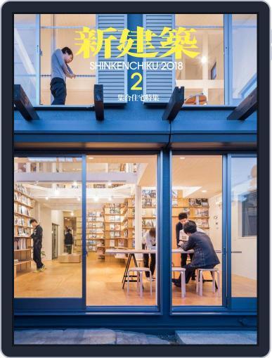 新建築 shinkenchiku (Digital) February 5th, 2018 Issue Cover