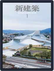 新建築 shinkenchiku (Digital) Subscription January 1st, 2018 Issue