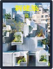 新建築 shinkenchiku (Digital) Subscription December 10th, 2017 Issue