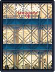 新建築 shinkenchiku (Digital) Subscription November 10th, 2017 Issue