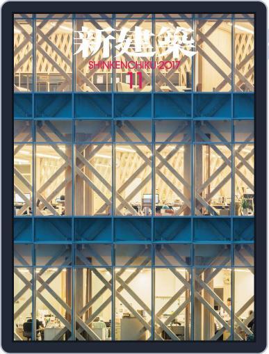新建築 shinkenchiku (Digital) November 10th, 2017 Issue Cover