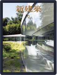 新建築 shinkenchiku (Digital) Subscription September 17th, 2017 Issue