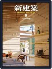 新建築 shinkenchiku (Digital) Subscription August 20th, 2017 Issue