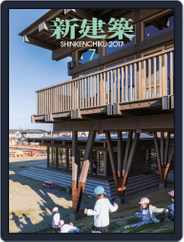 新建築 shinkenchiku (Digital) Subscription July 1st, 2017 Issue
