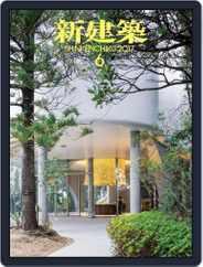 新建築 shinkenchiku (Digital) Subscription June 24th, 2017 Issue