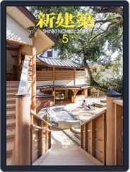 新建築 shinkenchiku (Digital) Subscription May 10th, 2016 Issue