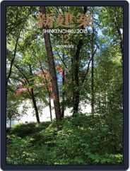 新建築 shinkenchiku (Digital) Subscription December 15th, 2015 Issue