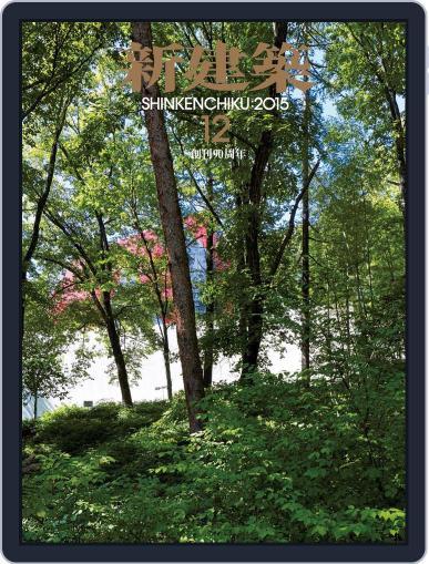 新建築 shinkenchiku (Digital) December 15th, 2015 Issue Cover