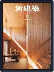 新建築 shinkenchiku (Digital) Subscription November 10th, 2015 Issue