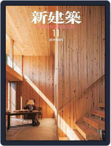 新建築 shinkenchiku (Digital) November 10th, 2015 Issue Cover
