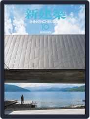 新建築 shinkenchiku (Digital) Subscription October 11th, 2015 Issue