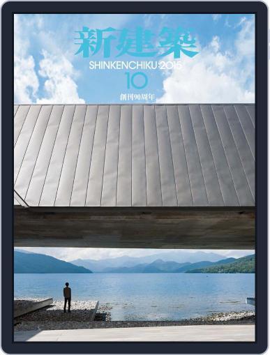 新建築 shinkenchiku (Digital) October 11th, 2015 Issue Cover