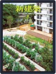 新建築 shinkenchiku (Digital) Subscription August 9th, 2015 Issue