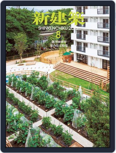 新建築 shinkenchiku (Digital) August 9th, 2015 Issue Cover