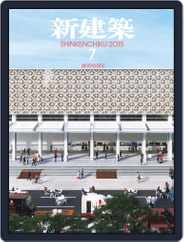 新建築 shinkenchiku (Digital) Subscription July 12th, 2015 Issue