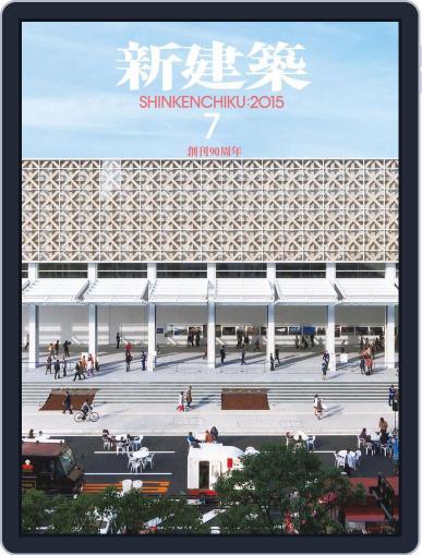 新建築 shinkenchiku (Digital) July 12th, 2015 Issue Cover