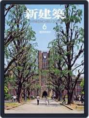 新建築 shinkenchiku (Digital) Subscription June 11th, 2015 Issue