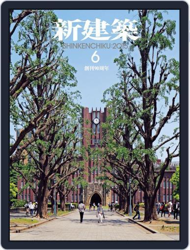 新建築 shinkenchiku (Digital) June 11th, 2015 Issue Cover
