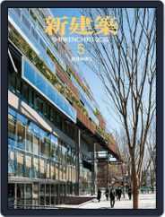 新建築 shinkenchiku (Digital) Subscription May 10th, 2015 Issue