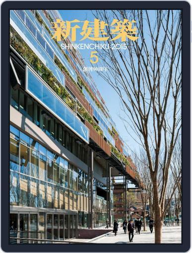 新建築 shinkenchiku (Digital) May 10th, 2015 Issue Cover