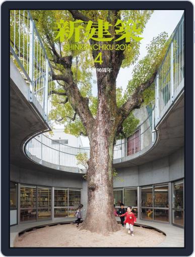 新建築 shinkenchiku (Digital) April 9th, 2015 Issue Cover