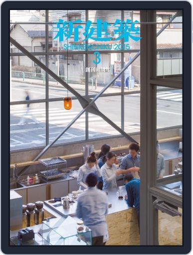 新建築 shinkenchiku (Digital) March 9th, 2015 Issue Cover
