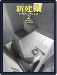 新建築 shinkenchiku (Digital) Subscription February 12th, 2015 Issue