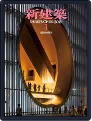 新建築 shinkenchiku (Digital) Subscription January 18th, 2015 Issue