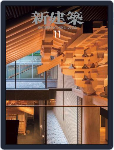 新建築 shinkenchiku (Digital) November 11th, 2014 Issue Cover