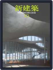 新建築 shinkenchiku (Digital) Subscription October 10th, 2014 Issue