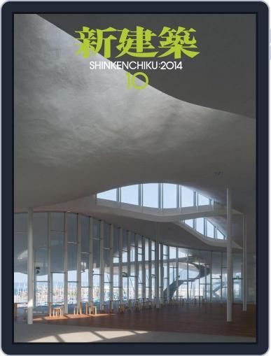 新建築 shinkenchiku (Digital) October 10th, 2014 Issue Cover