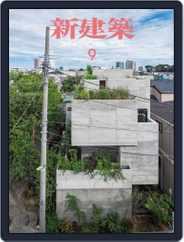 新建築 shinkenchiku (Digital) Subscription September 5th, 2014 Issue