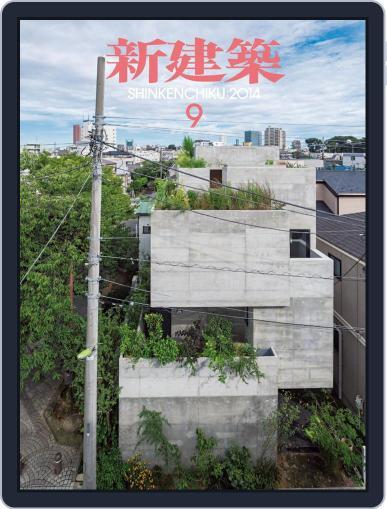 新建築 shinkenchiku (Digital) September 5th, 2014 Issue Cover