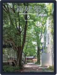 新建築 shinkenchiku (Digital) Subscription August 7th, 2014 Issue