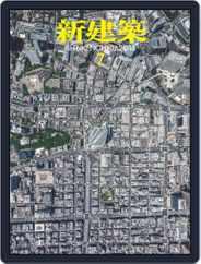 新建築 shinkenchiku (Digital) Subscription July 14th, 2014 Issue