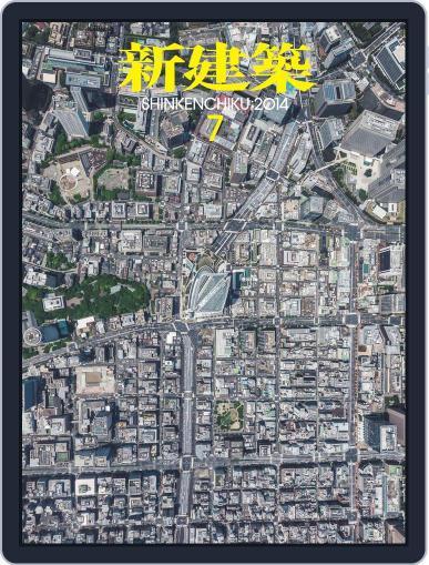 新建築 shinkenchiku (Digital) July 14th, 2014 Issue Cover
