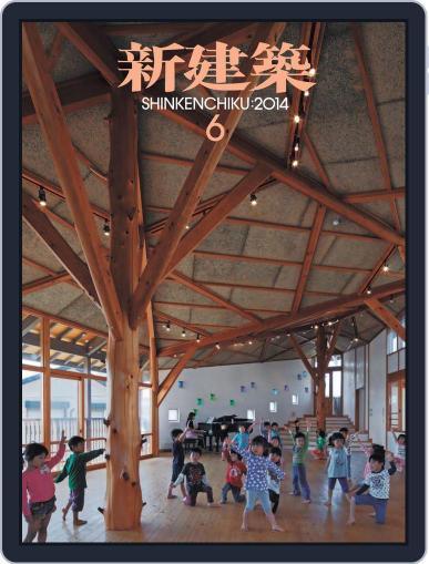 新建築 shinkenchiku (Digital) June 11th, 2014 Issue Cover