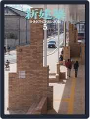 新建築 shinkenchiku (Digital) Subscription May 12th, 2014 Issue