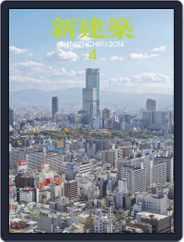 新建築 shinkenchiku (Digital) Subscription April 11th, 2014 Issue