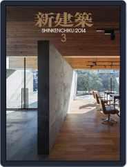 新建築 shinkenchiku (Digital) Subscription March 10th, 2014 Issue
