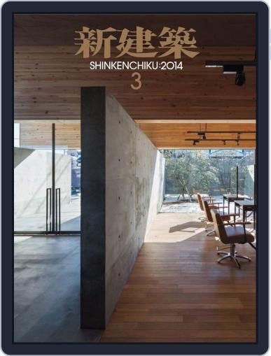 新建築 shinkenchiku (Digital) March 10th, 2014 Issue Cover
